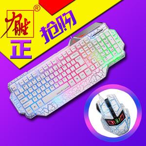力胜电脑笔记本游戏背光键鼠cf lol发光键盘有线电竞键盘鼠标套装