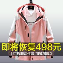 户外秋冬冲锋衣男女三合一可拆卸两件套潮牌加绒加厚登山服装外套