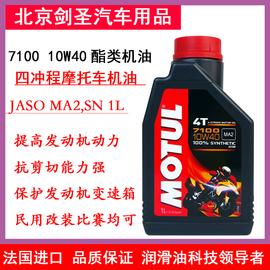 法国摩特MOTUL7100机油10W40 10W50 15W50摩托车全合成大排量跑车