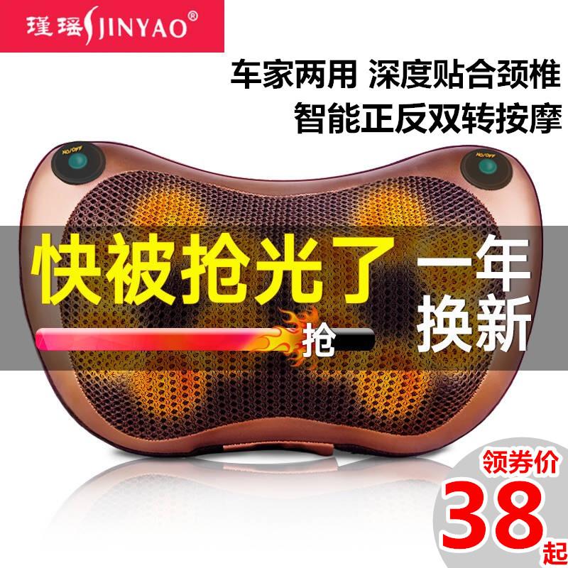 瑾瑶充电颈椎按摩器颈部腰部背部电动多功能按摩枕头靠垫车载家用