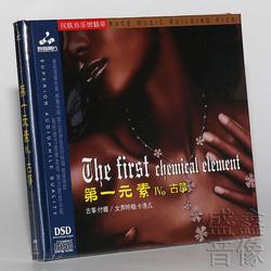 正版音乐发烧CD碟 妙音唱片 第一元素4 古筝:付娜 DSD CD 卡洛儿