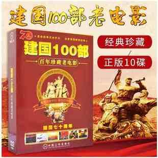 红色院线经典 建国100部 10DVD套装 百年老电影珍藏版 电影碟片 正版