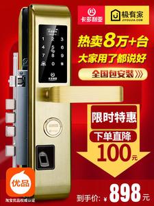 领200元券购买卡多利亚指纹锁家用防盗门智能锁电子刷卡酒店锁密码锁门锁通用型