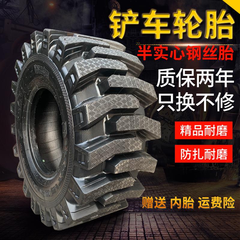 铲车装载机半实心钢丝轮胎