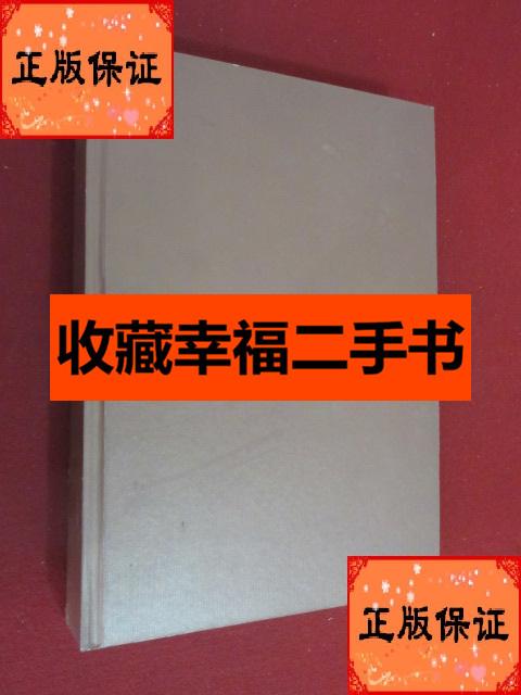 二手全国廉政文化绘画书法作品集 硬精装 (货号E:5E8)/李洪峰