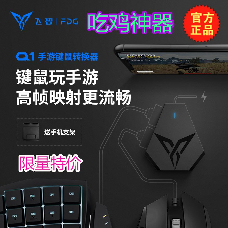 Feizhi Q1 mobile game keyboard mouse converter eat chicken artifact gun god throne stimulate battlefield auxiliary mobile game handle