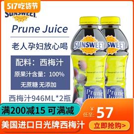 美国进口SUNSWEET日光牌西梅汁946ml*2 孕妇幼儿果蔬汁纯果汁饮料图片
