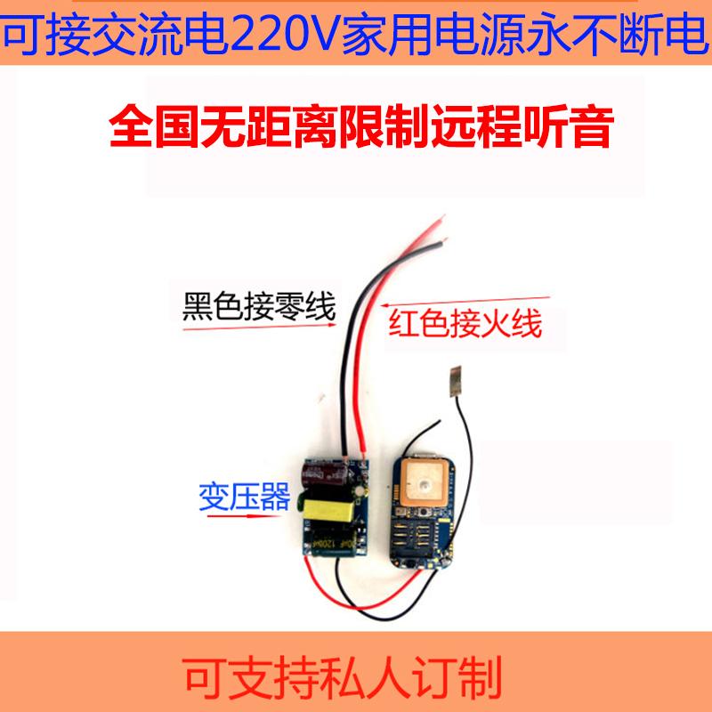 无线远程迷你拾音器手机打电话远程听音手机录音定位芯片改装家用