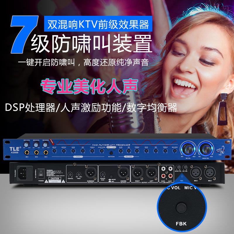 TLE A2000 кара OK назад уровень эффект устройство KTV передний смешивать кольцо микрофон увеличить устройство противо вой называемый иметь дело с устройство