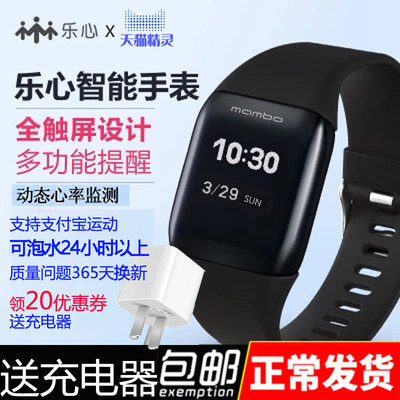 Lexin mambo watch smart watch heart rate sports bracelet deep waterproof, genuine joint warranty can only be replaced without repair
