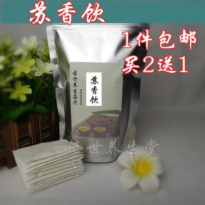 苏香饮去体内溼气山楂陈皮枸杞茶组合春季养生茶調理溼气重女人