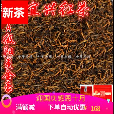 茗茶直销中国红浓香散装春季500g包邮宜兴红茶叶新茶阳羡金豪2018