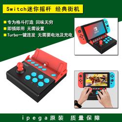 ipega原装 Switch摇杆控制器 NS街机Lite格斗手柄 街霸角斗士专用