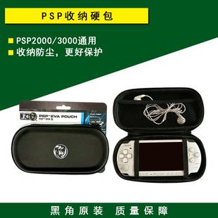 PSP3000 黑角原装 收藏防尘 PSP收纳包 收纳盒 保护包 2000硬包