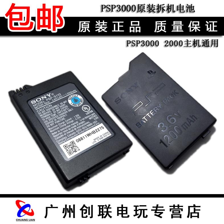 Бесплатная доставка по китаю Сони в оригинальной упаковке Аккумуляторная батарея PSP2000 / PSP3000 внутренний Аккумулятор PSP штатный Аксессуары для аккумуляторов