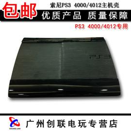 包邮 PS3 4000/4012机壳 PS3主机壳 外壳 翻新换壳配件 黑白现货