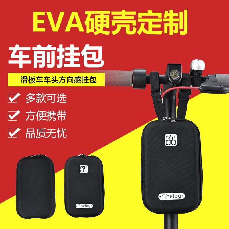 米家电动滑板车挂包方向杆挂包充电器工具小米车头包三角包配件