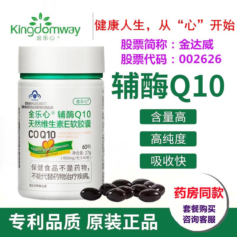 コエンザイムQ 10ビタミンEゼリー嚢中老年心臓保健品q 10金達威q 10は妊娠しています。