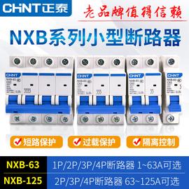正泰空开家用空气开关断路器2P总闸开关断电保护器NXB/DZ47升级款图片