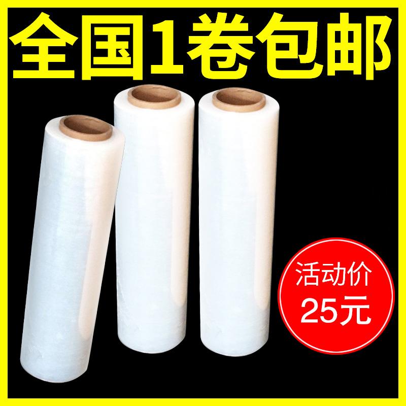 缠绕膜工业拉伸膜宽50cm重5.6包装托盘膜保护膜塑料薄膜一卷包邮
