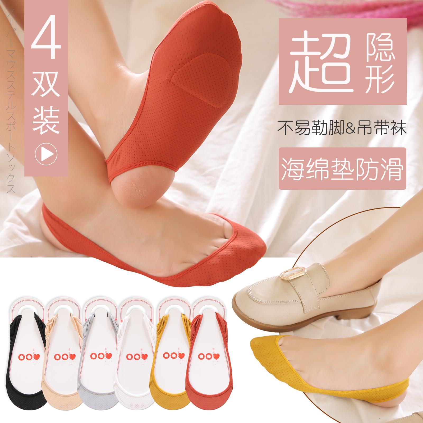 4双装 船袜女夏冰丝网眼透气隐形袜超薄孕妇袜浅口吊带短袜子包邮