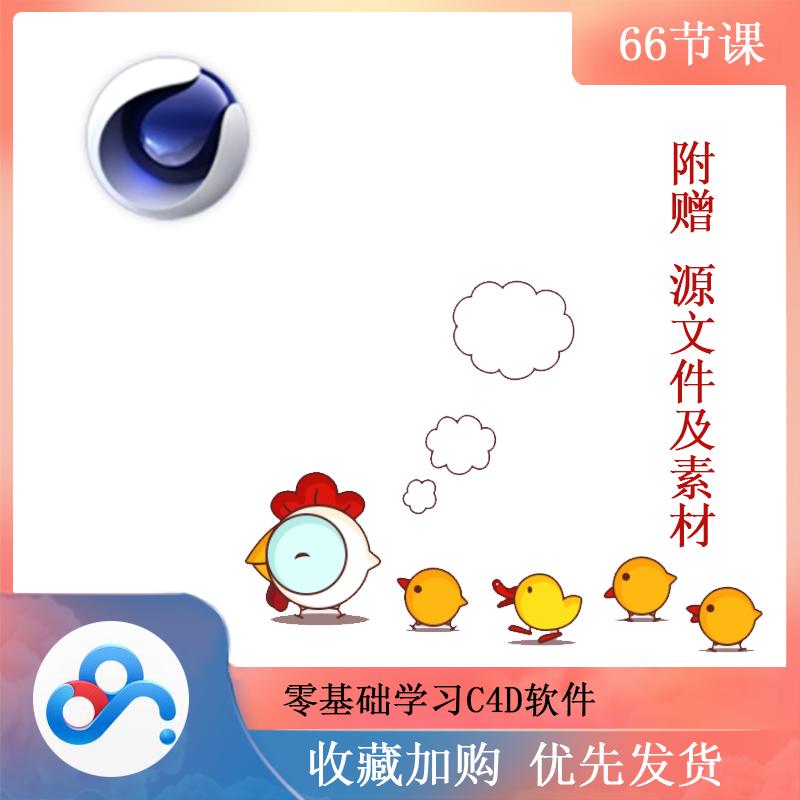 小鸡新款课堂零基础学习C4D软件视频教程及源文件素材设计
