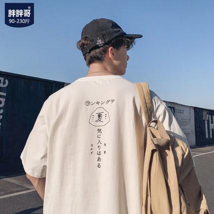 胖胖哥t恤男上衣夏季男士潮流半袖韩版宽松大码胖子男装潮牌短袖