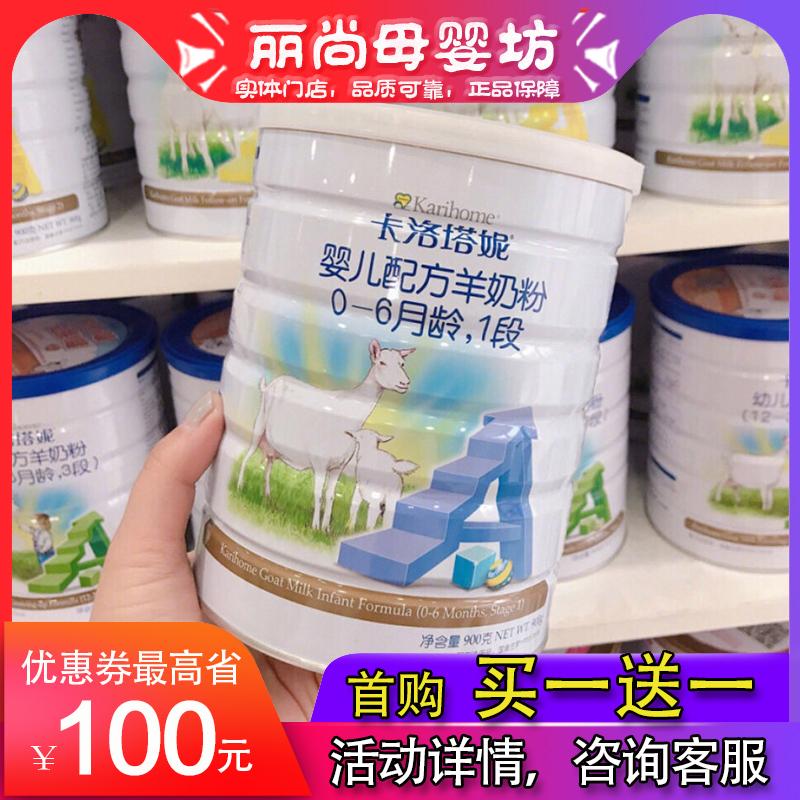 新西兰原装进口卡洛塔妮1段羊奶粉