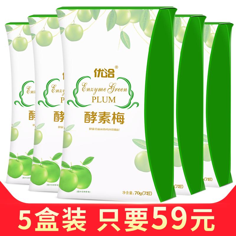 优洽酵素梅纤梅正品净颜清净水果蜜饯随便青梅子不含纤体西药5盒