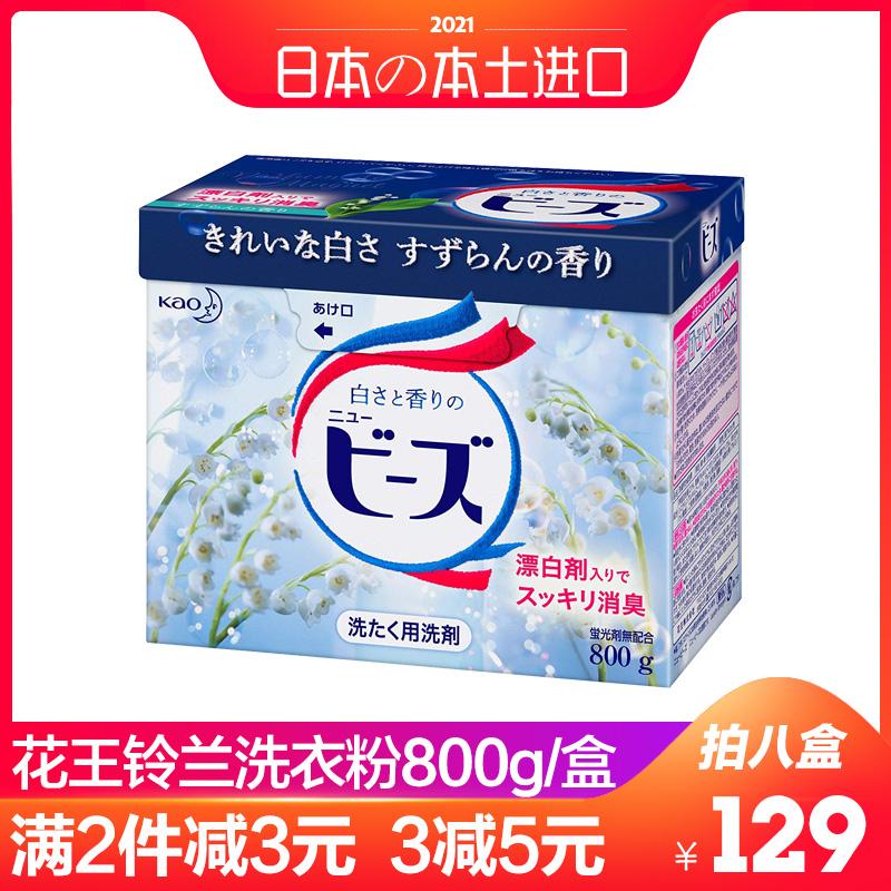 日本原装进口花王护色净白洗衣粉