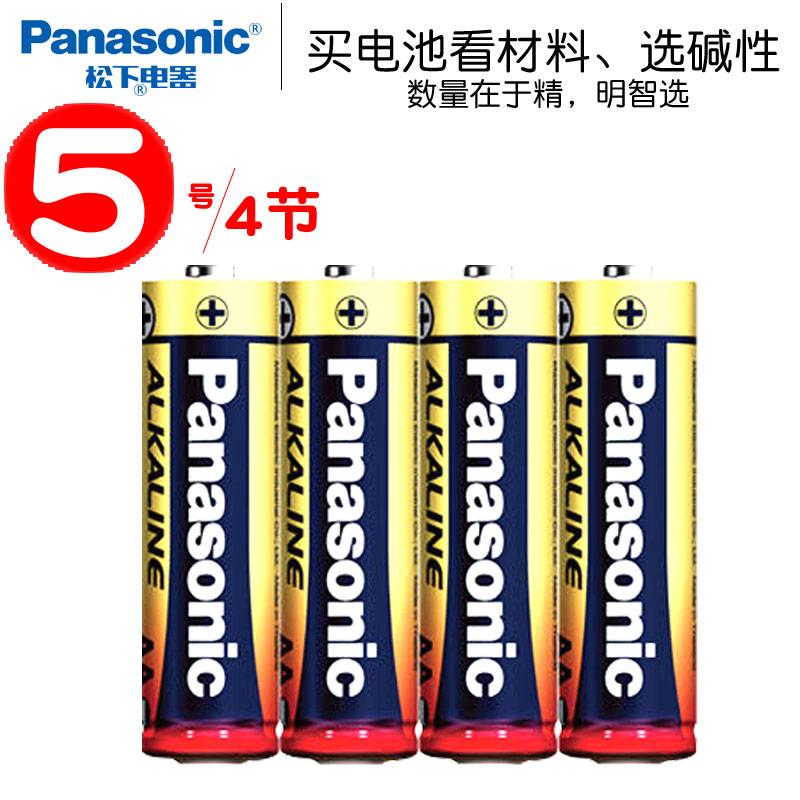 松下正品5号4粒装 7号碱性电池1.5v伏儿童电动玩具普通 五号干电池lr6 AA罗技无线鼠标5#无汞七号家用4节