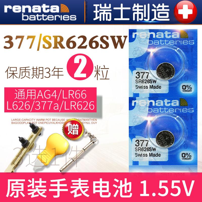 Renata377手表电池sr626sw卡西欧swatch斯沃琪原装BEM-506石英专用377a女通用索尼lr626型号小粒瑞士纽扣电子
