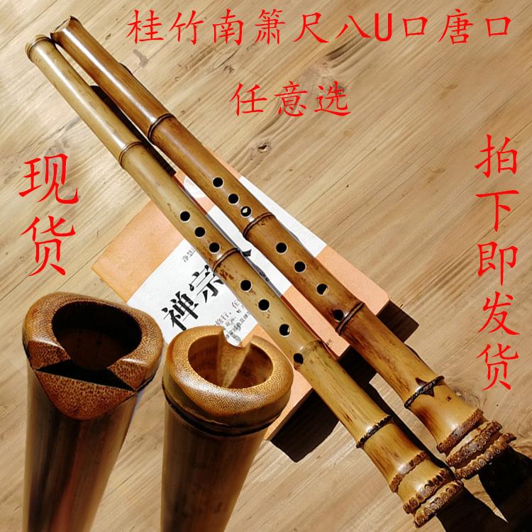 Guizhu cut Tangkou, U-mouth, Nanxiao, Yuping, handmade ox horn, mouth, foot, eight big head, bamboo flute, playing musical instrument
