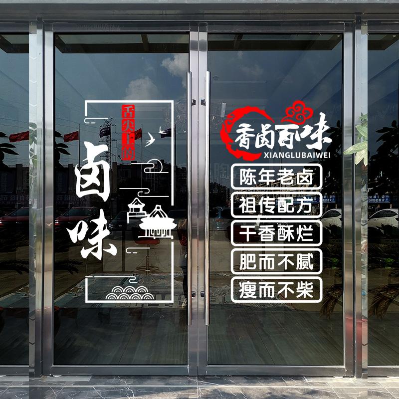 卤味卤菜玻璃门窗贴纸凉菜熟食卤肉小吃饭店装饰广告字定制墙贴画