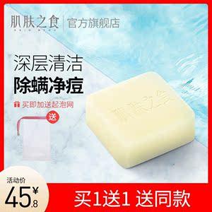 海盐皂除螨祛痘洁面洗脸山羊奶皂男女脸部手工皂马油可可植物正品
