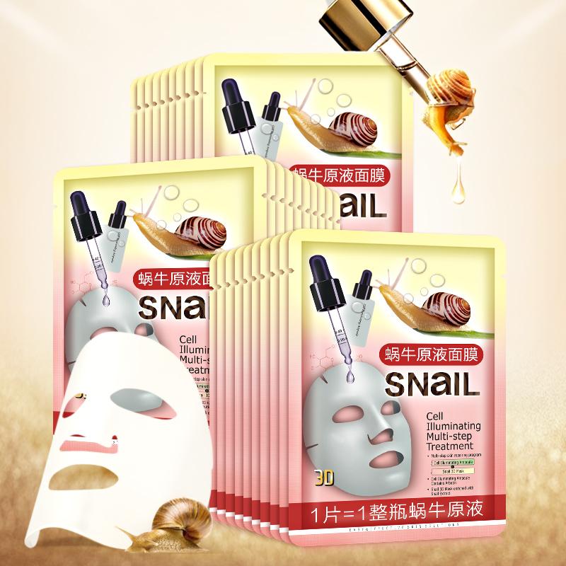 (用30元券)肌肤之食蜗牛补水保湿提亮肤色面膜