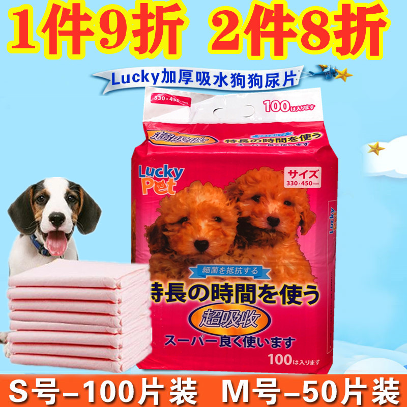 Lucky thickened super absorbent dog diaper pad pet products cleaning deodorization soft teddy bear