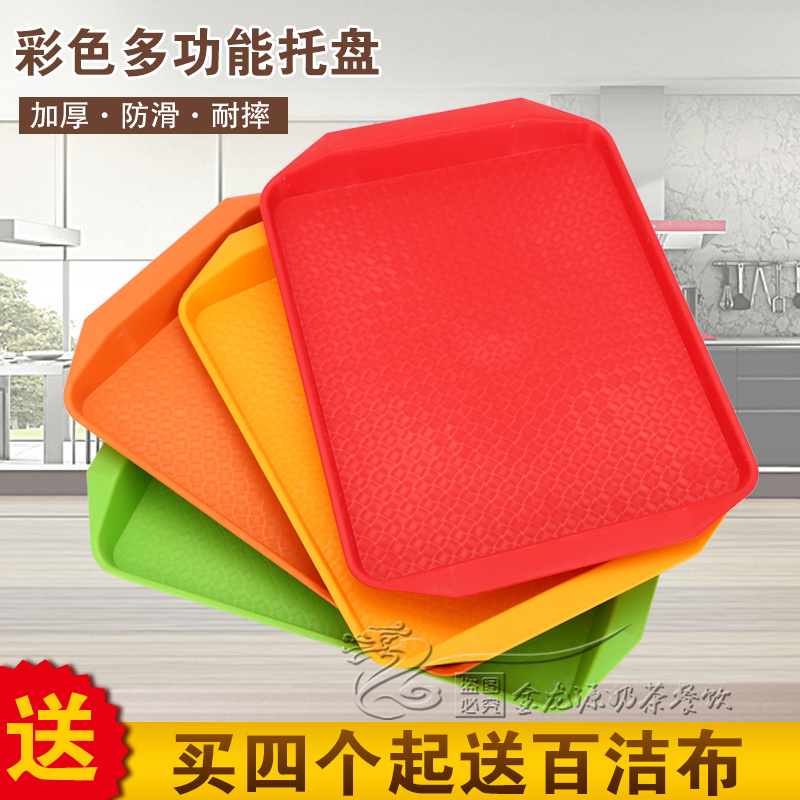 包邮托盘长方形彩色塑料盘子肯德基快餐托盘抗摔酒店饭店食堂餐具