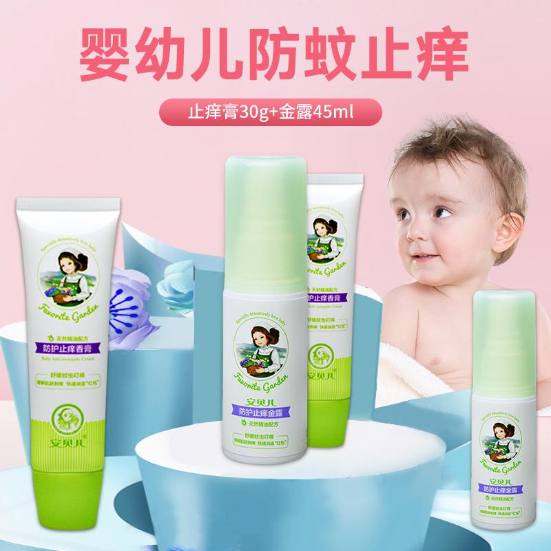 安贝儿婴幼儿植物精油防护止痒香膏30g金露45ml套装无刺激无添加