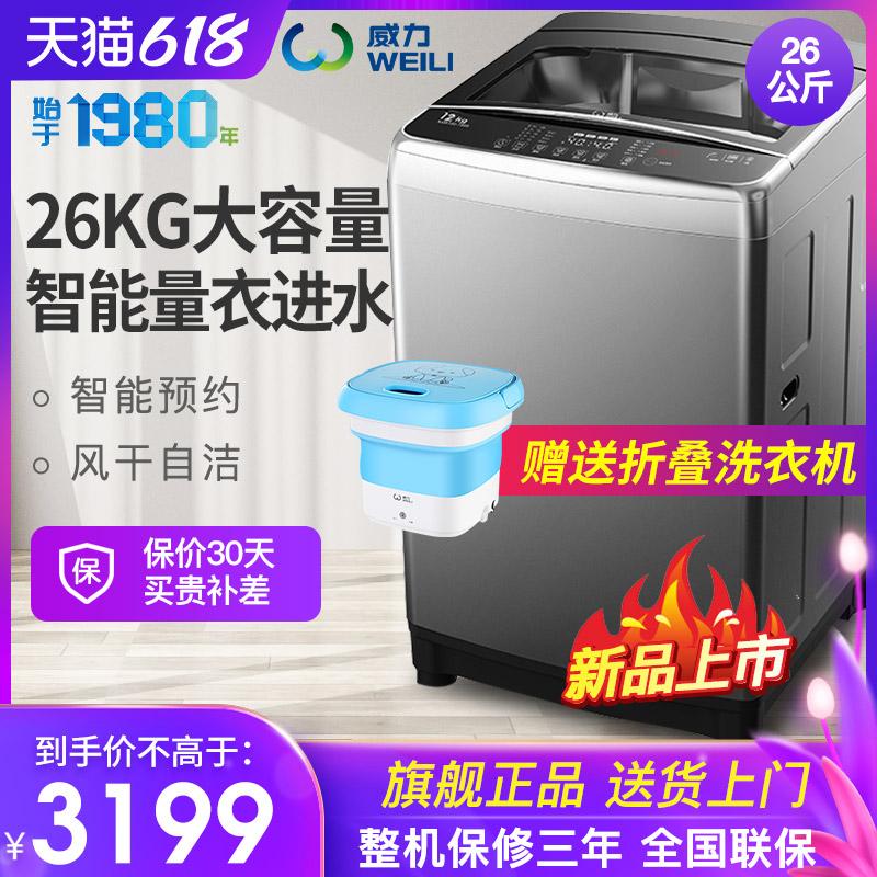 威力xqb100-10099 26kg全自动