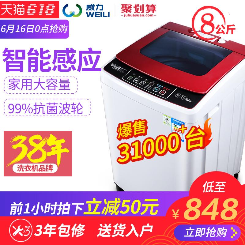 威力 XQB80-8029A洗衣机质量如何,评测