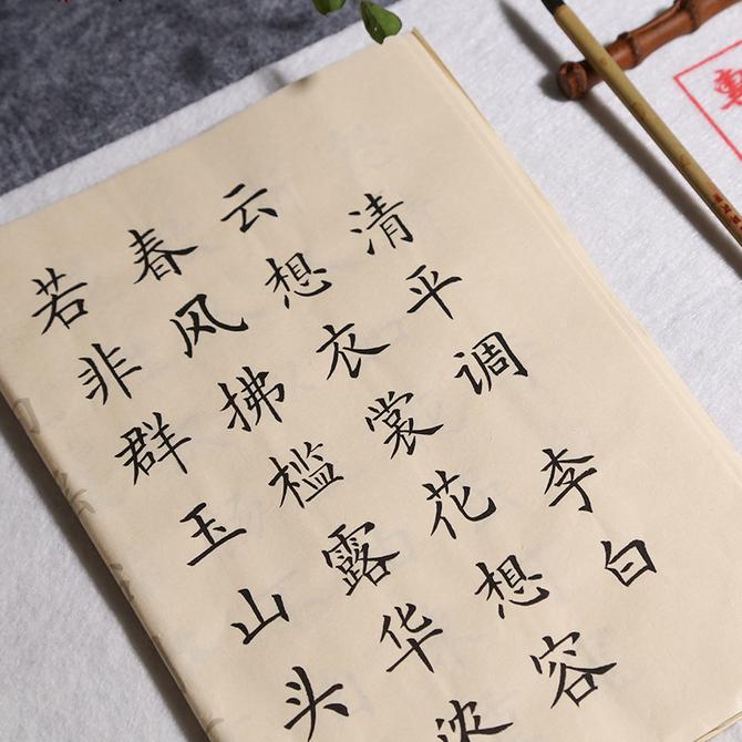 仿古中楷毛笔字帖初学入门书法临摹欧体楷书练字专用描红宣纸套装