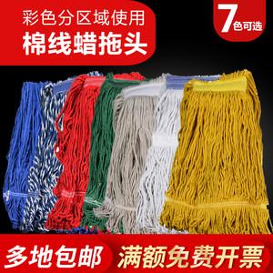 纯棉线加厚彩色蜡拖头拖把头墩布头可拆洗分色地拖水拖替换布打蜡