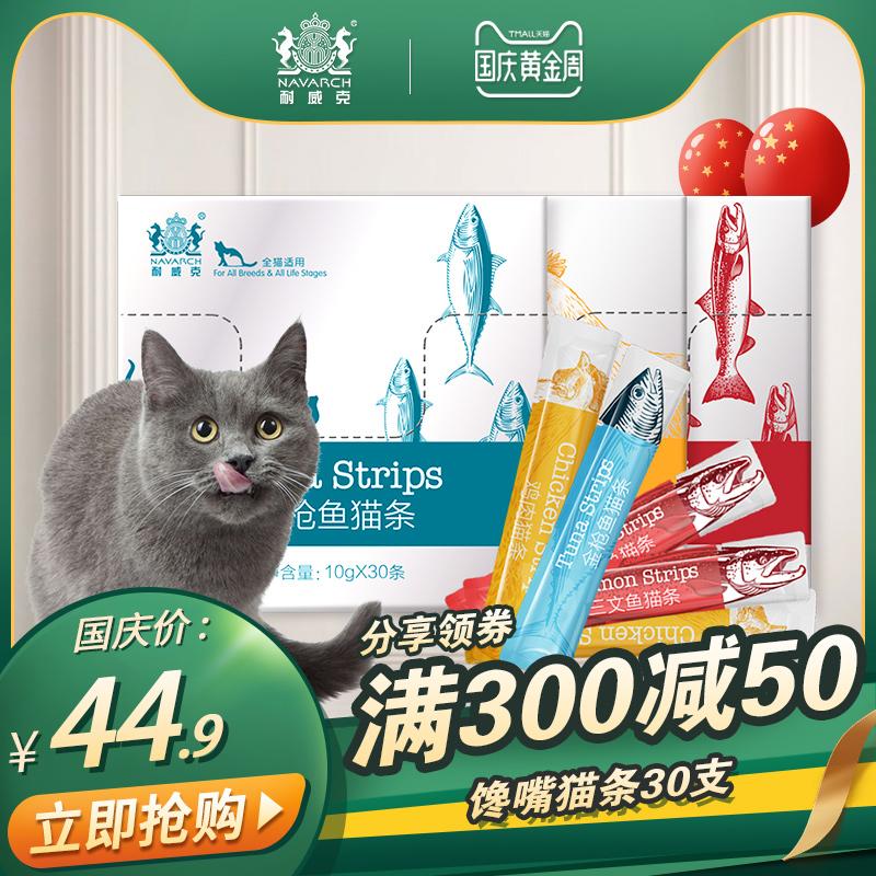 (用35元券)馋嘴猫条10G*30条 流质猫咪零食耐威克猫零食猫罐头成幼湿粮包邮