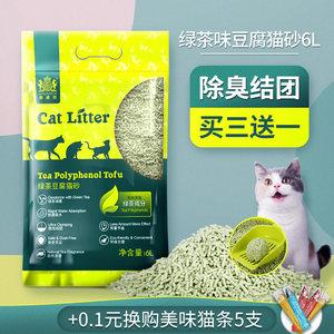 耐威克绿茶香型无尘除臭豆腐6l猫砂