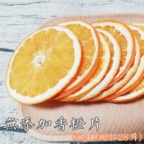 包邮80g纯手工孕妇儿童水果花果茶夏果干粒冷冲泡散袋装茶香橙片