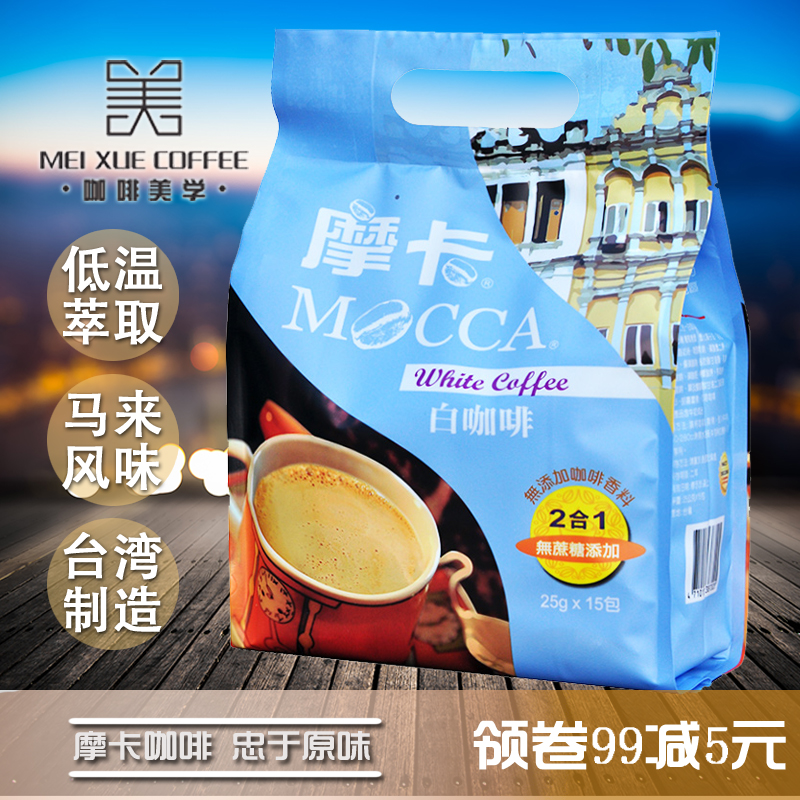 Mocha Malay flavor sugar free white coffee 2 in 1 25g * 15 packets, imported from Taiwan