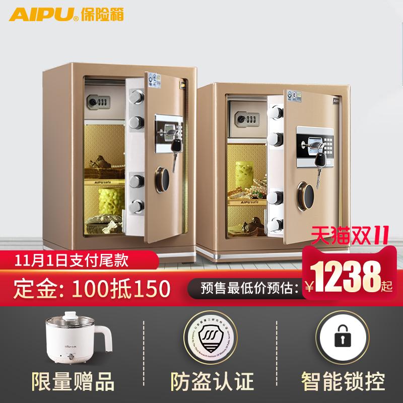 AIPU艾谱智能电子密码保险箱国家3c认证家庭用钥匙密码入墙全钢防盗保险柜办公小型床头柜45cm高单门60cm高