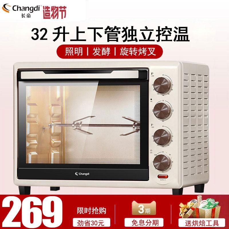 长帝 TRTF32AL烤箱32L大容量家用多功能独立控温多功能电烤箱