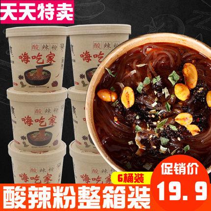 嗨吃家酸辣粉130gx6桶装整箱重庆方便速食网红红薯粉丝